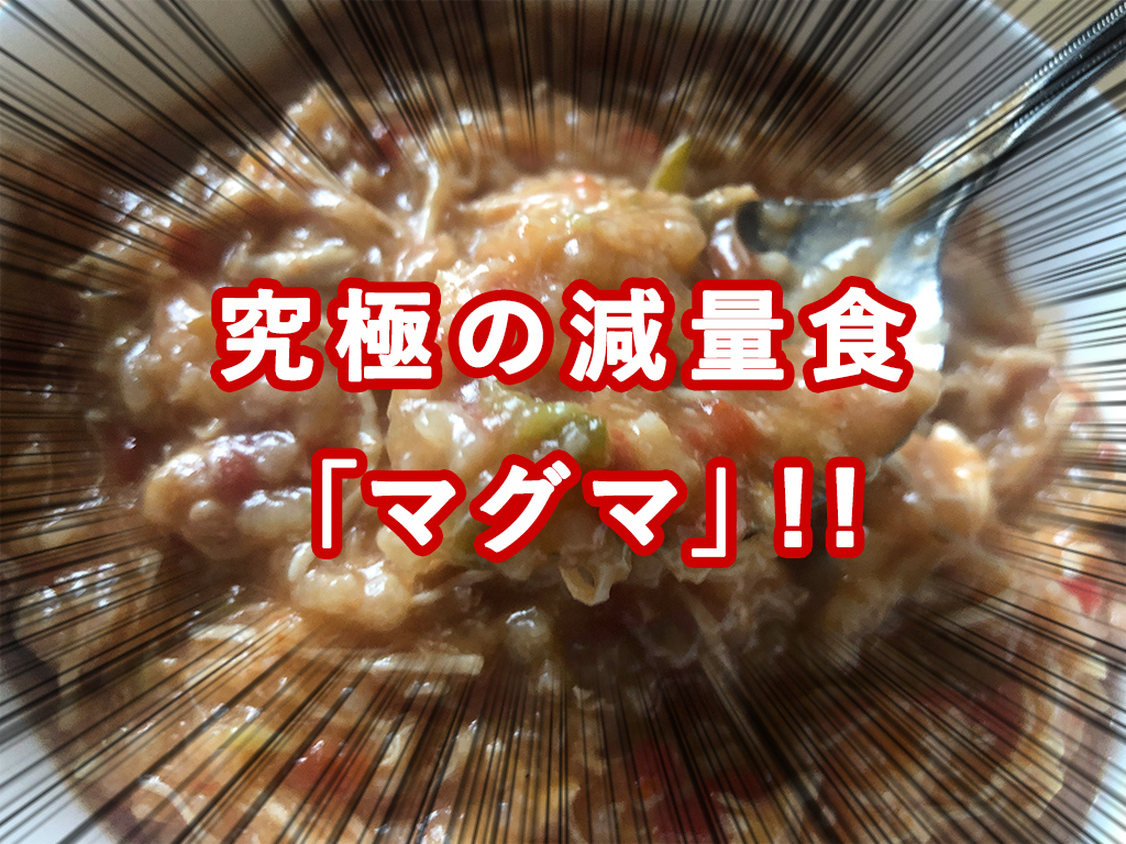 究極の減量食「マグマ」!!