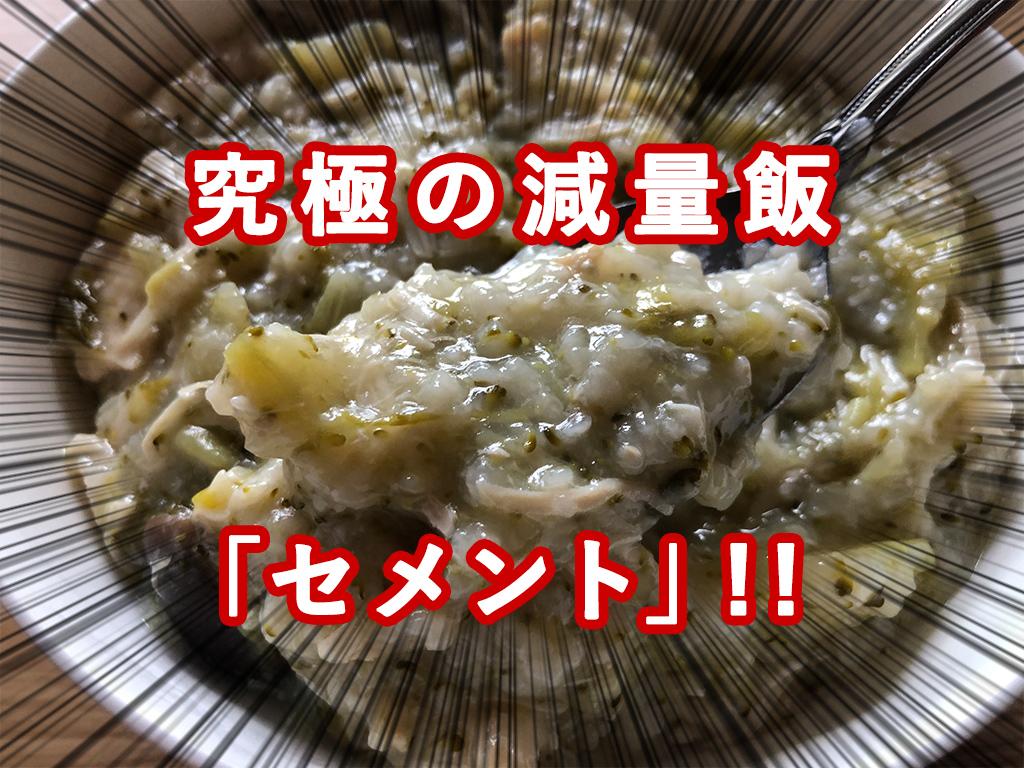 究極の減量飯「セメント」!!
