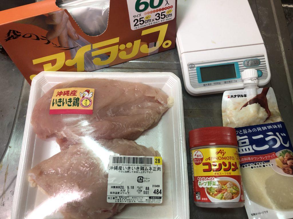 鶏むね肉、ポリ袋、塩麴、顆粒コンソメ、キッチンスケール