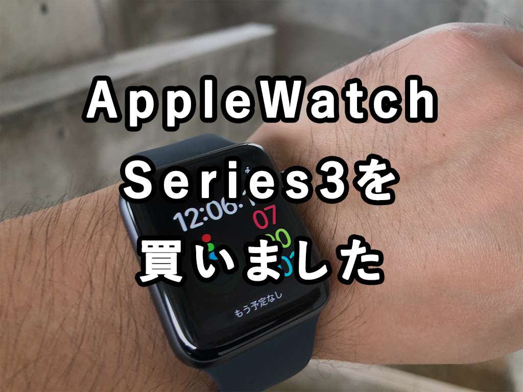 AppleWatch Series3を買いました