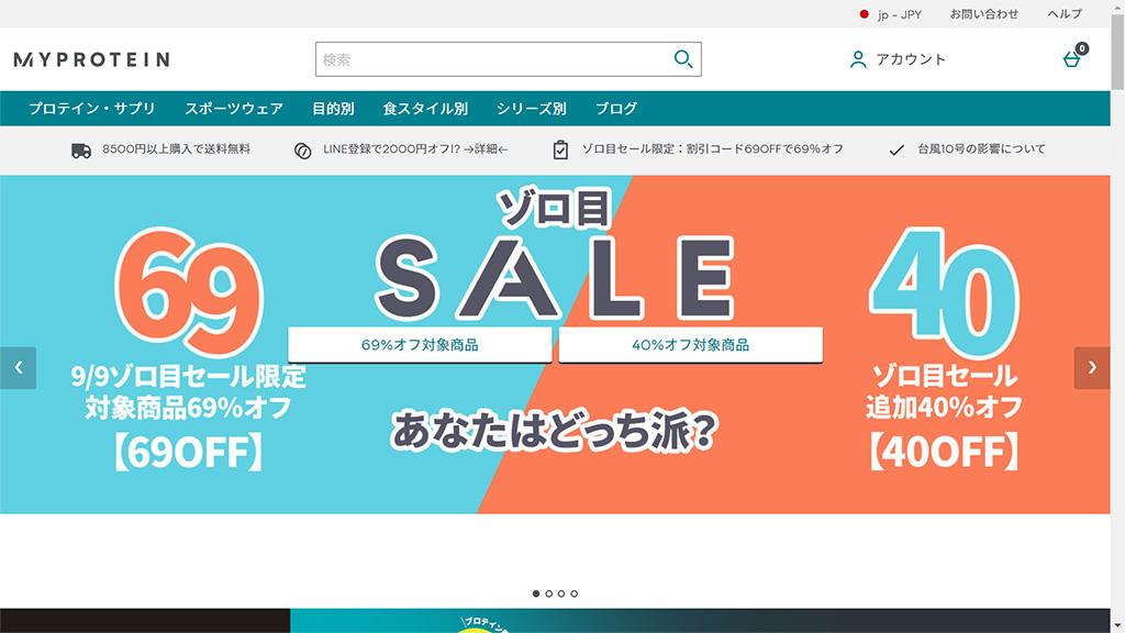 マイプロテインWebサイトのスクリーンショット