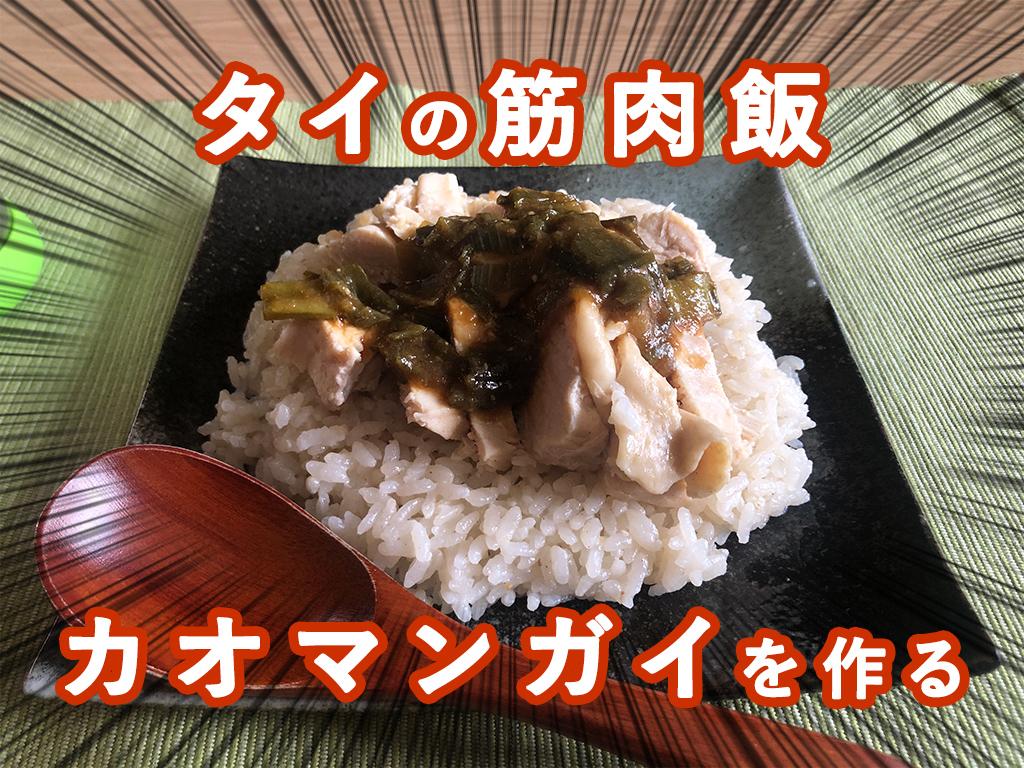 タイの筋肉飯カオマンガイを作る